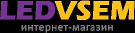 LedVsem - интернет магазин светодиодной продукции